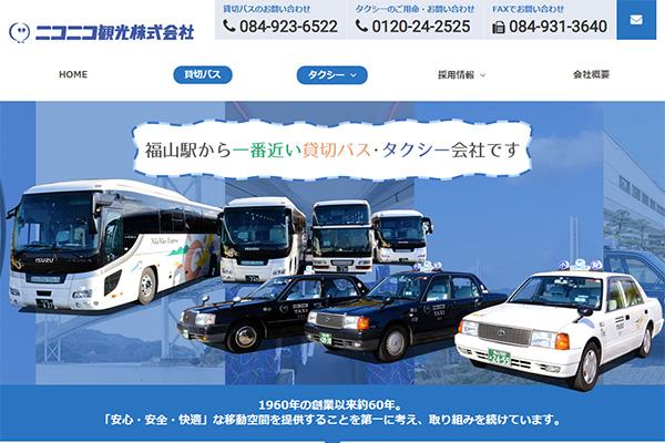 福山駅から一番近い貸切バス・タクシー会社
