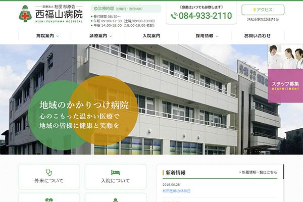 患者さまに分かりやすく新鮮な情報を届けるホームページ