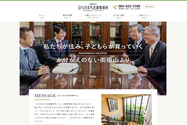 弁護士法人ばらのまち法律事務所様 ホームページ制作