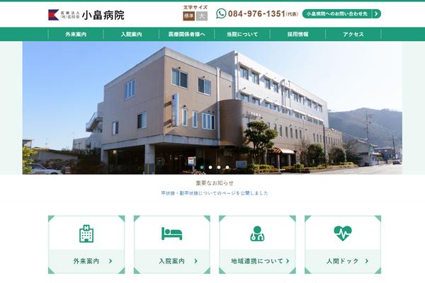 患者様とご家族や、求職者向けに情報を整理したホームページ