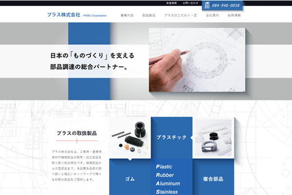 部品調達のスペシャリスト!産業用部品の総合商社のホームページ