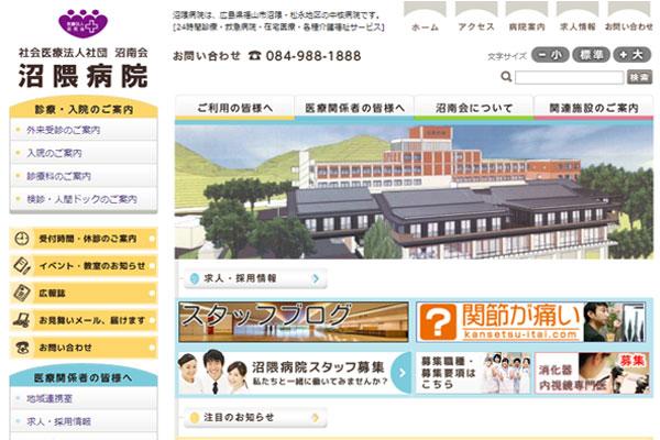 沼南会様 沼隈病院ホームページのリニューアル