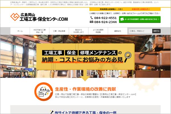 広島岡山地域の工場工事・保全・修理メンテナンスに特化したサービスサイト