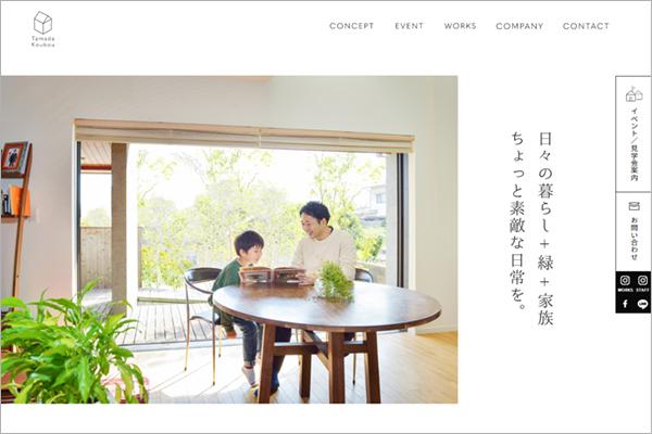 施工事例とイベントの魅力を伝える住宅工務店様のホームページ