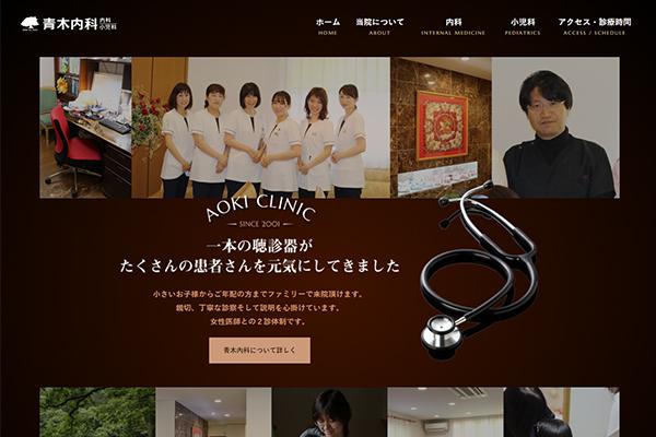 簡単に更新ができ、青木内科様らしさを取り入れたホームページ
