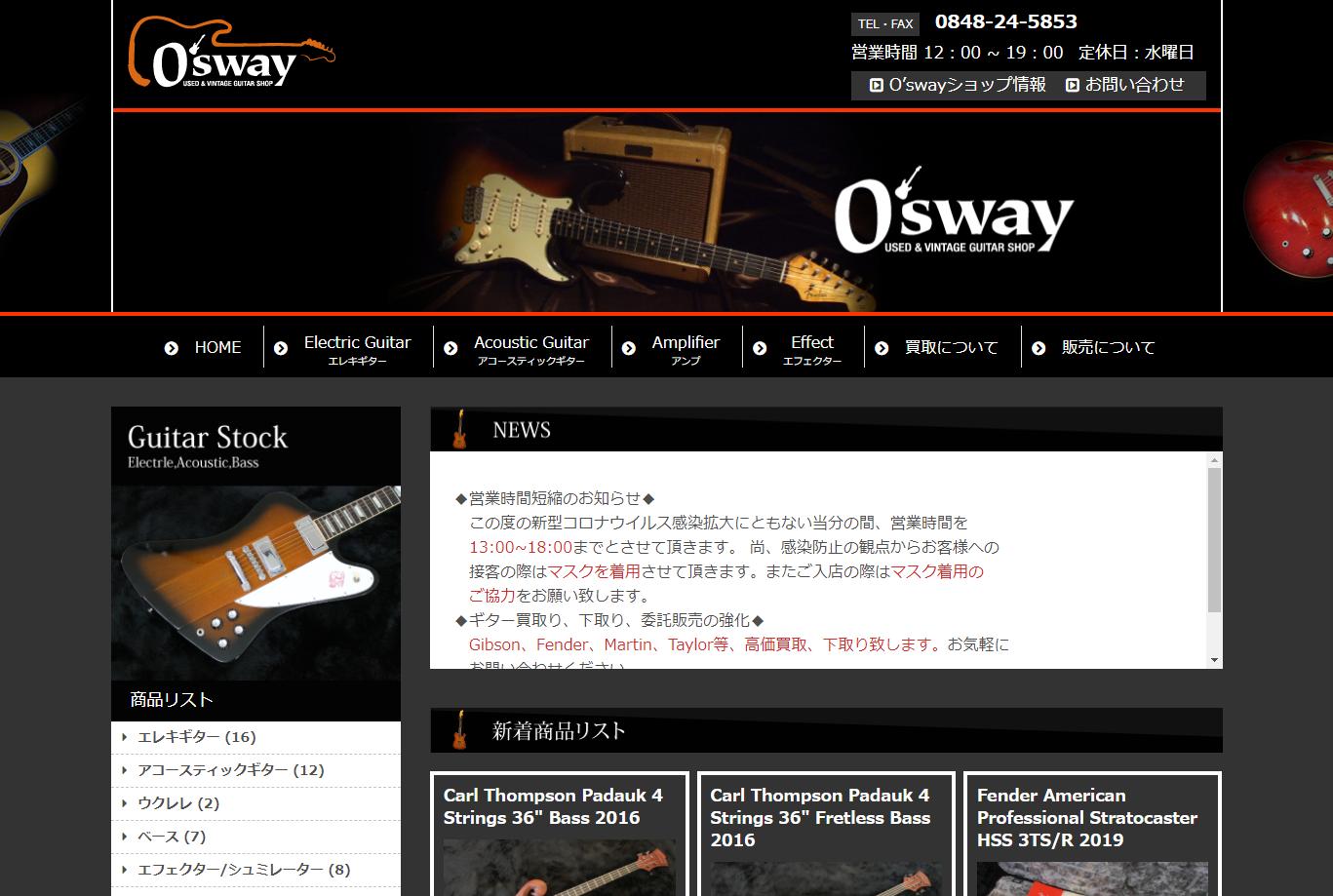 商品登録が以前よりも簡単になったギター取り扱い店のサイト