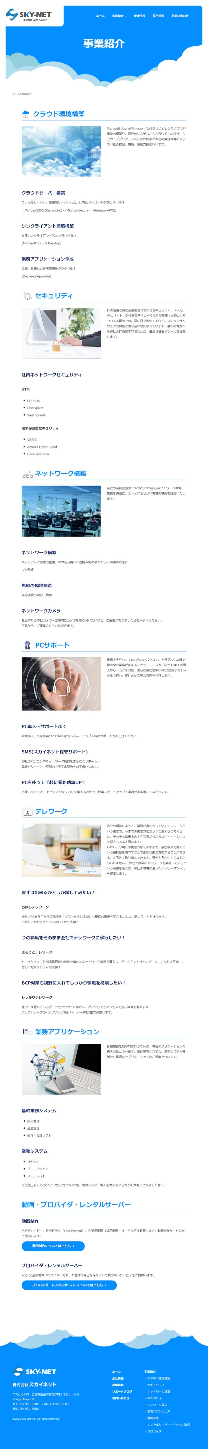 スカイネット事業紹介ページ