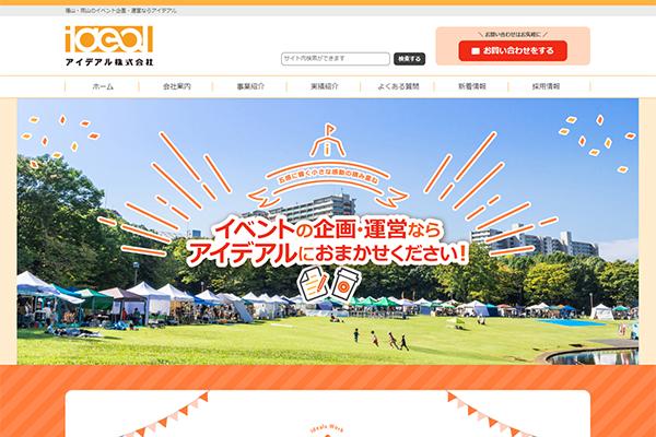 イベント用レンタル商品の検索ができるイベント企画会社のサイト