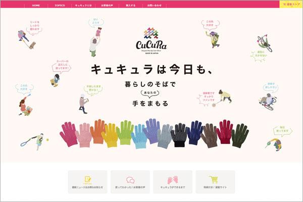 すべり止め付き軍手「CuCuRa-キュキュラ」公式サイト